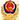国家公安机关标志