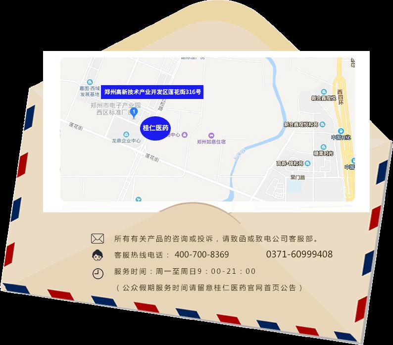 桂仁医药地图及客服电话
