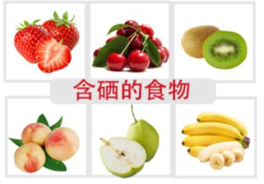 吃什么水果补硒呢