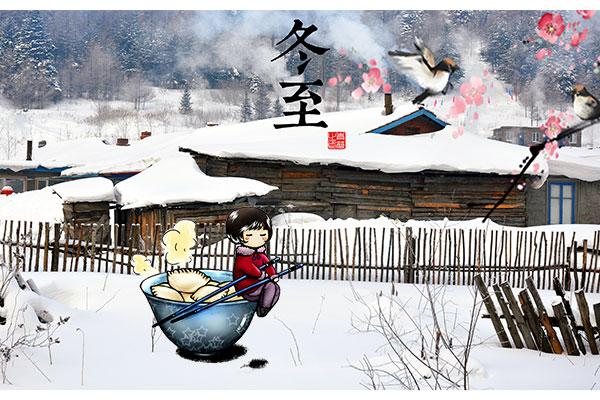 冬至吃饺子啦
