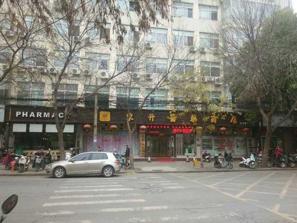东升医药商店