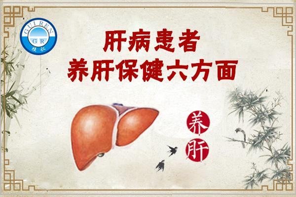 肝病患者养肝护肝