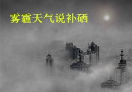雾霾天气说补硒