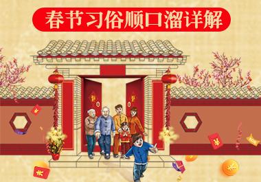 春节习俗顺口溜详解