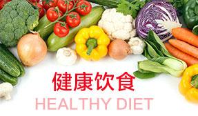 """春节健康饮食""""三少两多"""""""