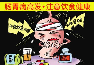 春节肠胃疾病高发期,饮酒需谨慎