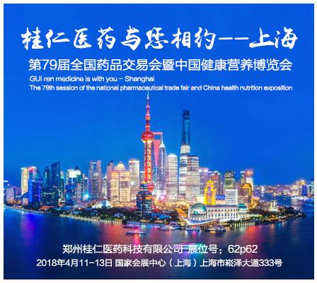 第79届全国药品交易会|春风十里,我们在上海等您!