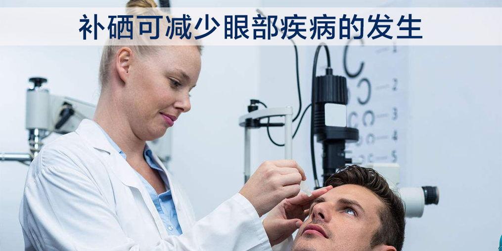 中老年一定要重视硒的作用,科学补硒可帮助保护眼睛
