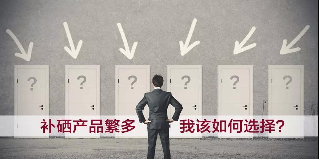 市面上补硒产品繁多,选择哪种补硒产品比较好?