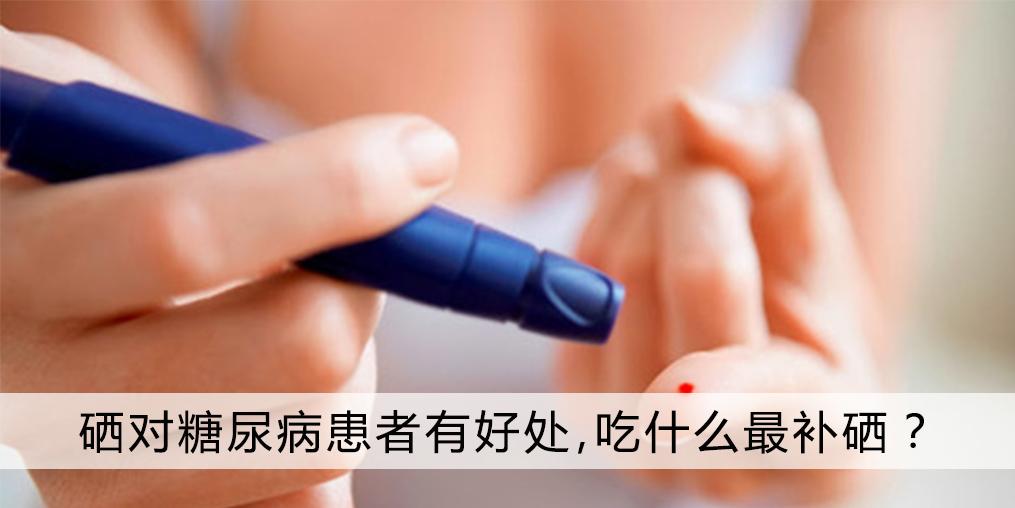 补硒对糖尿病患者有哪些好处,吃什么最补硒?