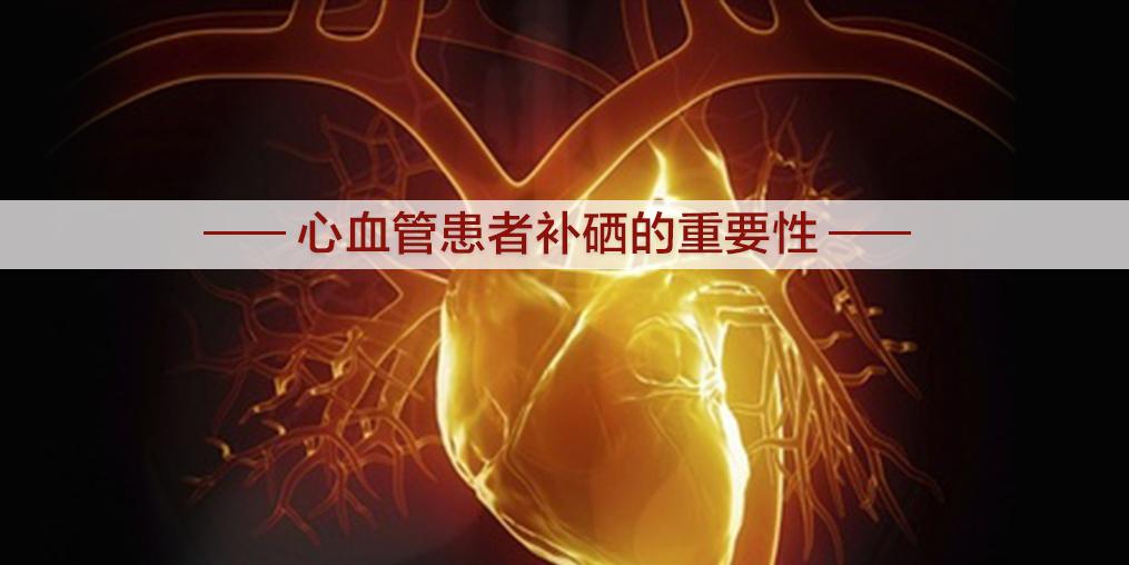 心血管易堵塞?补硒有用吗?多吃这些食物血管更健康