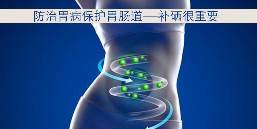 节后肠胃问题多,多吃含硒食物可保护肠胃
