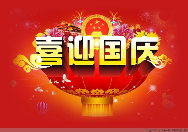 桂仁医药2018年国庆节放假通知
