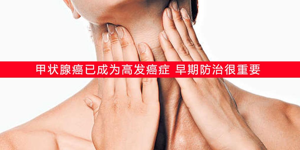 得了甲状腺结节会癌变吗?千万别忽视补硒的作用