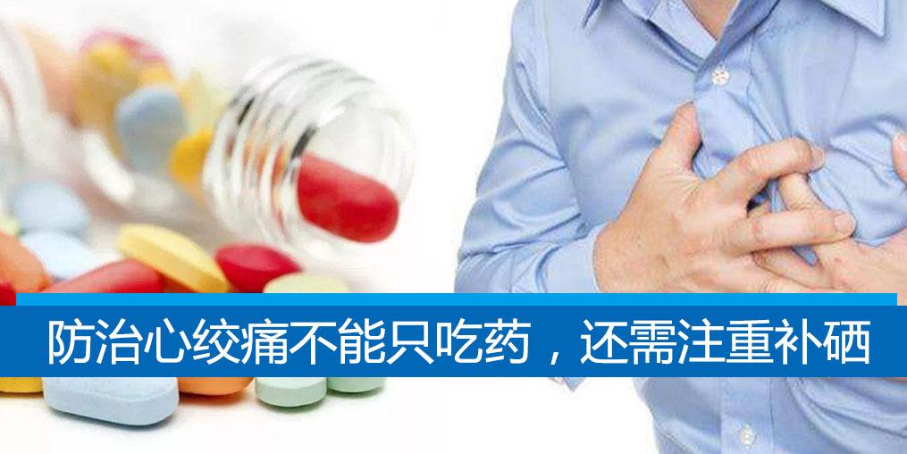 老是心绞痛?防治心绞痛不能只吃药,还需注重补硒