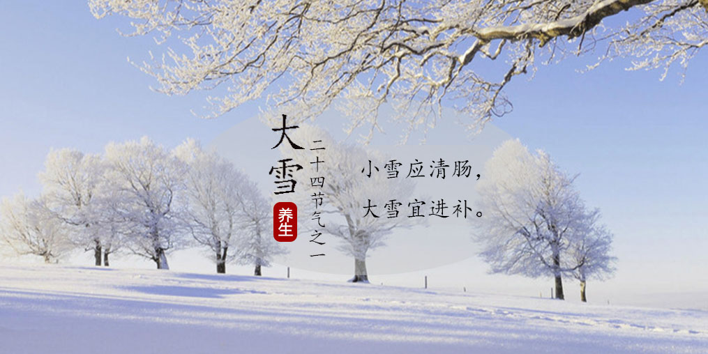 小雪应清肠,大雪宜进补 养生正当时,不可忽视补硒