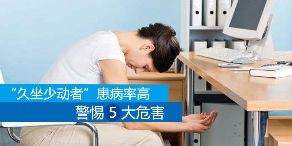 久坐少动者患病率高,警惕5大危害外可适当补硒