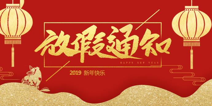 桂仁医药2019年春节放假通知