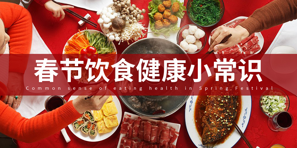 """如何把好""""入口关""""?春节饮食谨记五大原则"""