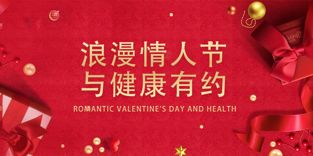 情人节,表达爱的同时别忽视了健康