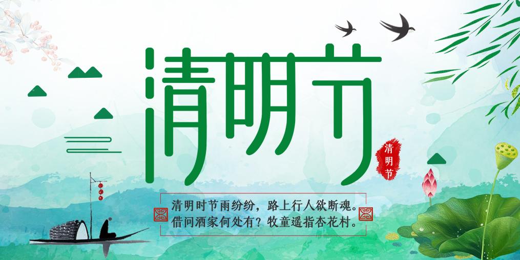 桂仁医药2019年清明节放假通知