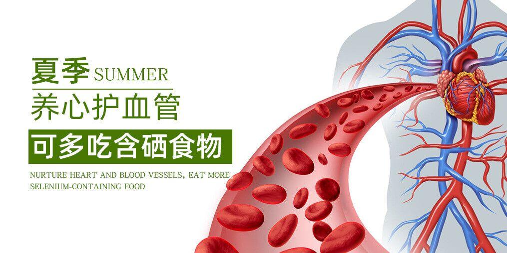 五月养心护血管,推荐5种应季含硒食物