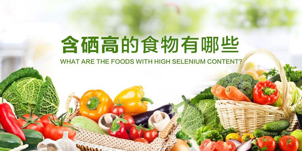 哪些食物提高免疫力?推荐5种含硒高的食物