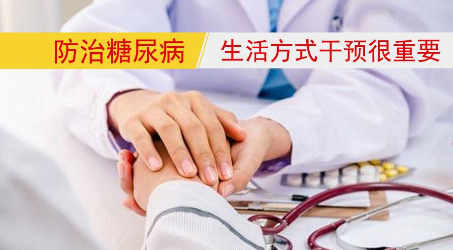 研究表明:防治糖尿病,生活方式干预很重要!