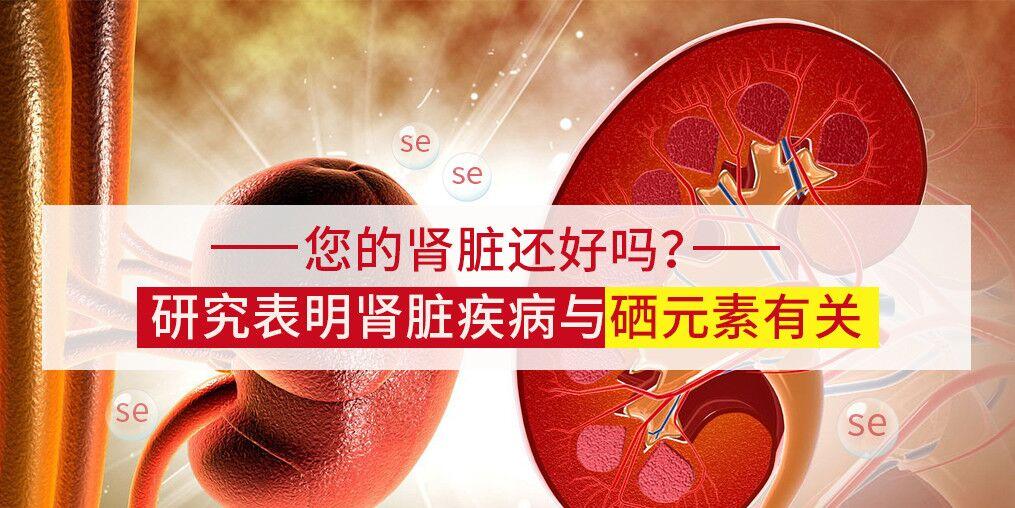研究表明:肾病可能与微量元素硒有关!