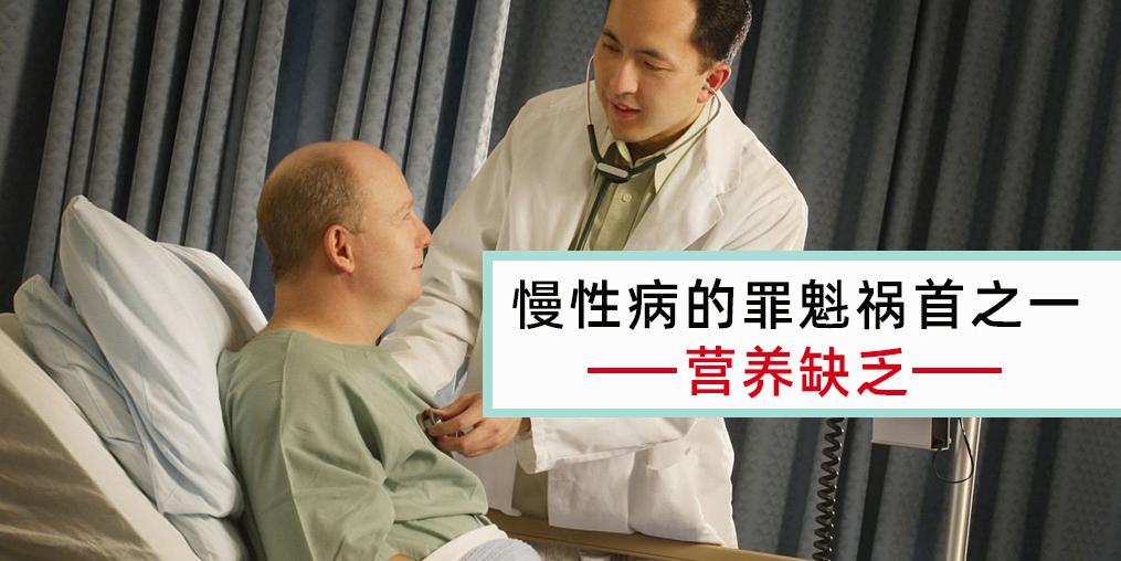 慢性病患者注意,病因大都与营养缺乏有关!