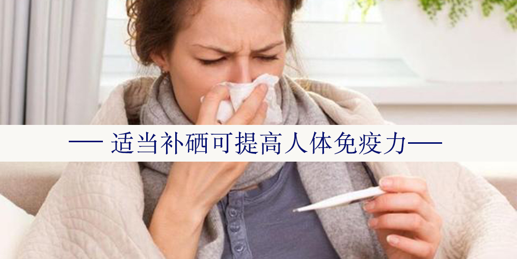 """年度最热""""三伏""""来了,增强免疫记得多补硒!"""