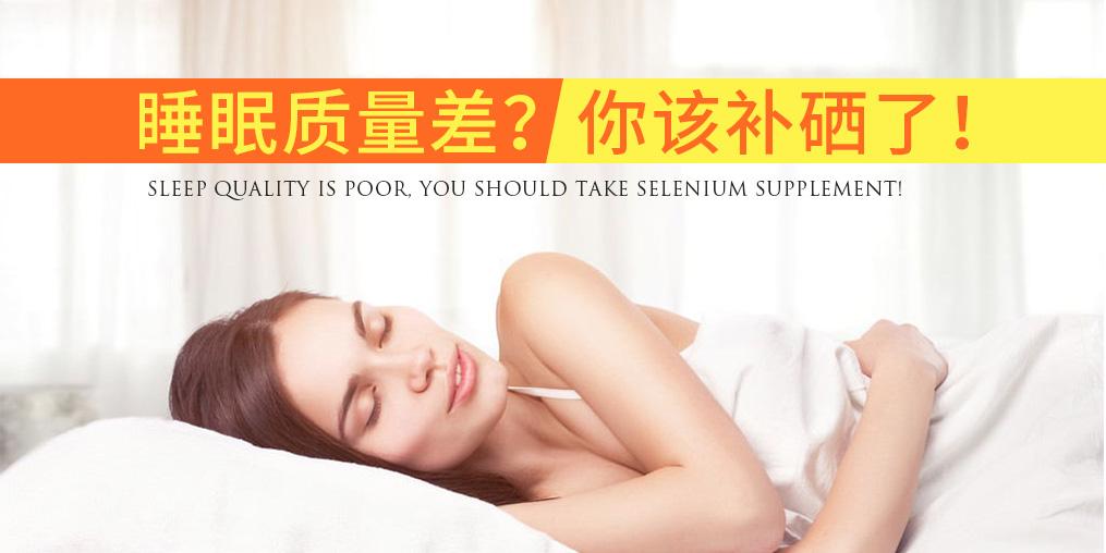 睡眠质量差可能与硒元素摄入不足有关