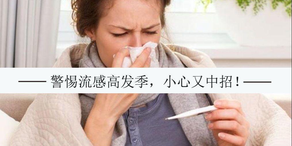 """秋季易被流感""""缠身"""",预防流感能补硒吗?"""