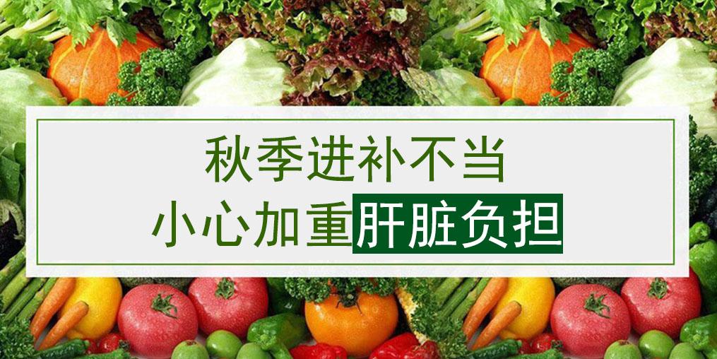 桂仁补硒小编提醒:秋季进补不当易加重肝脏负担