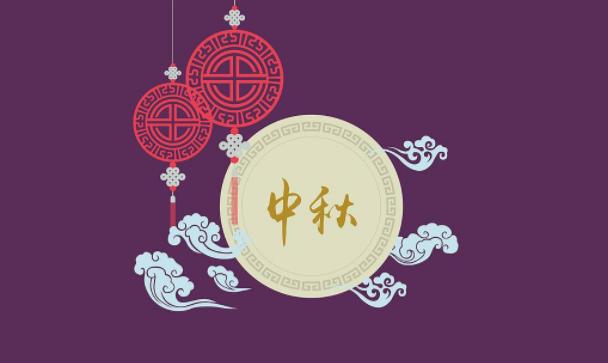 桂仁医药2019年中秋节放假通知