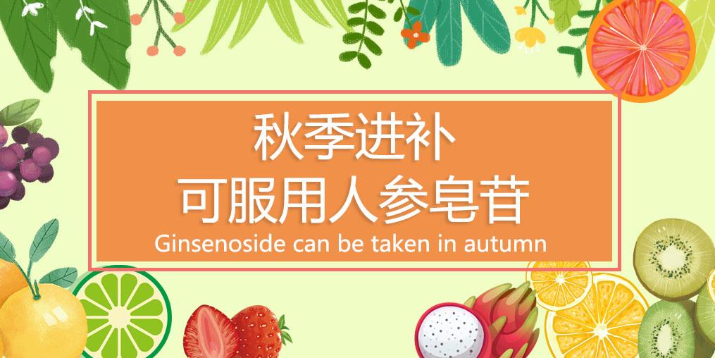 秋季进补最佳时,可适当服用人参皂苷吗?