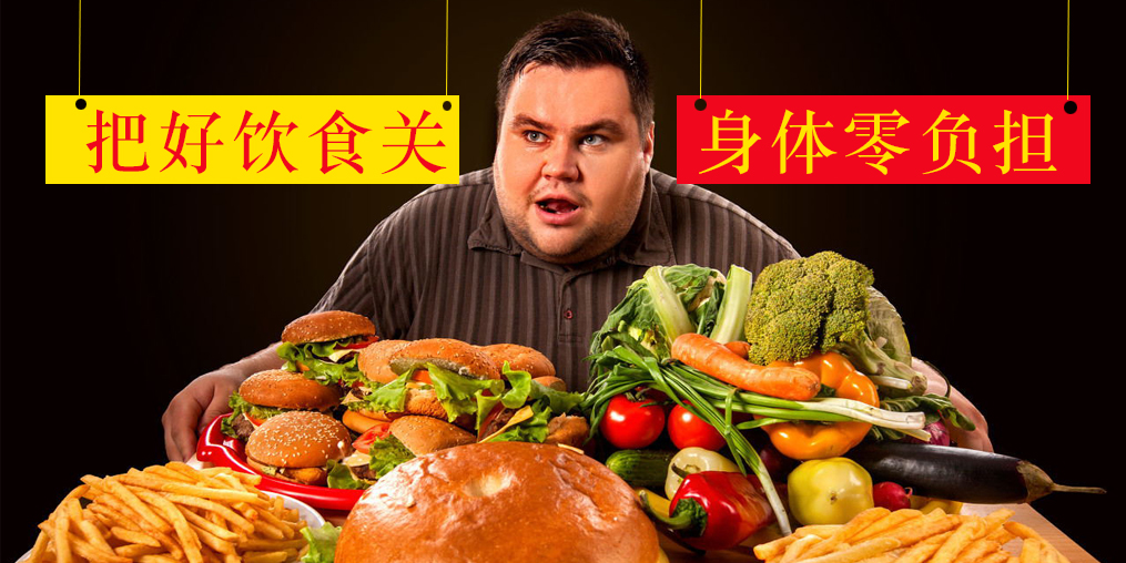 """国庆饮食巧安排,""""四不原则""""助你健康过节"""