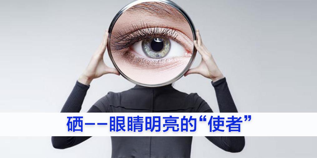 为什么眼睛不好的人要补硒?又该如何补硒?
