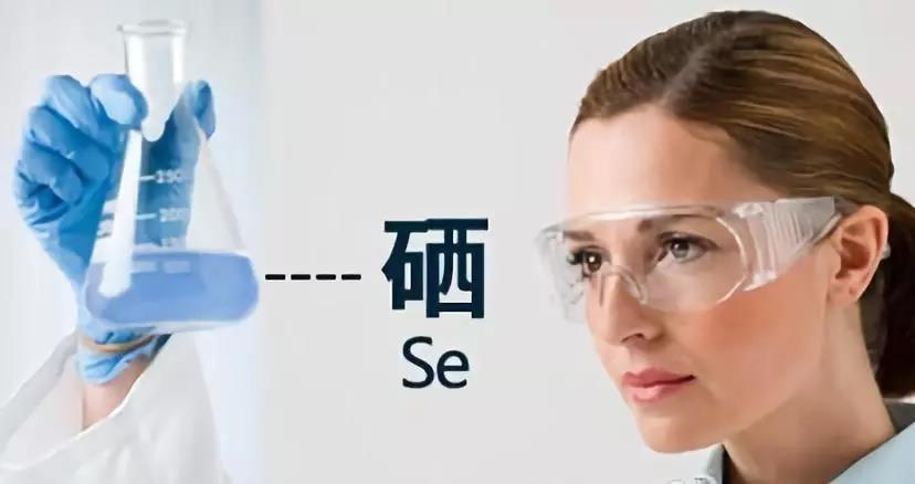 硒是多种酶的活性中心,对人体健康有重要作用!