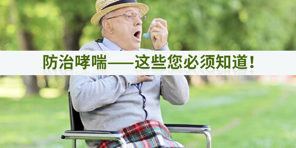 秋季如何防治哮喘?别忽视补硒的作用