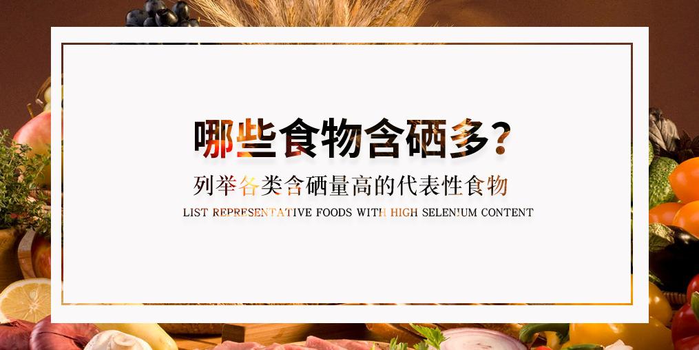 普及了这么多硒知识,含硒高的食物有哪些?
