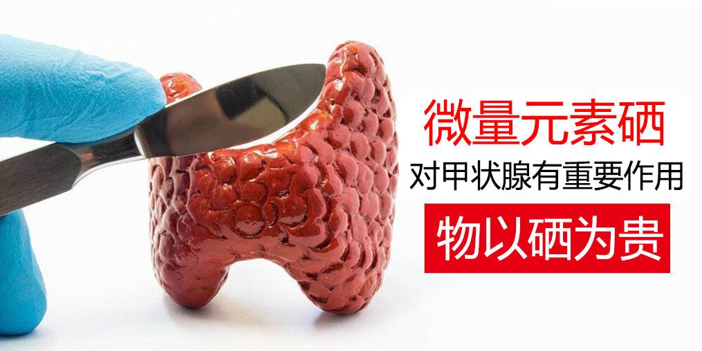 """物以""""硒""""为贵,甲状腺疾病能适当补硒吗?"""