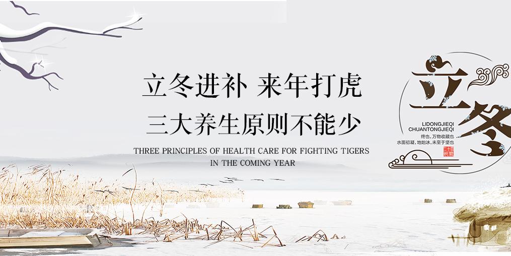 立冬会进补,疾病绕着走!三大养生原则一个不能少