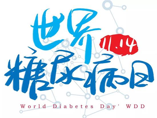 联合国糖尿病日 | 防治糖尿病,别忽视补硒的作用