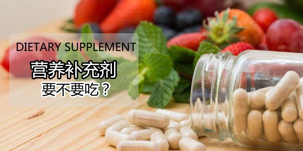 科普:硒营养素补充剂,到底要不要吃?