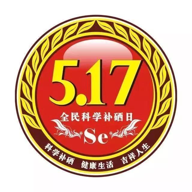 5月17日 | 中国全民科学补硒日的由来